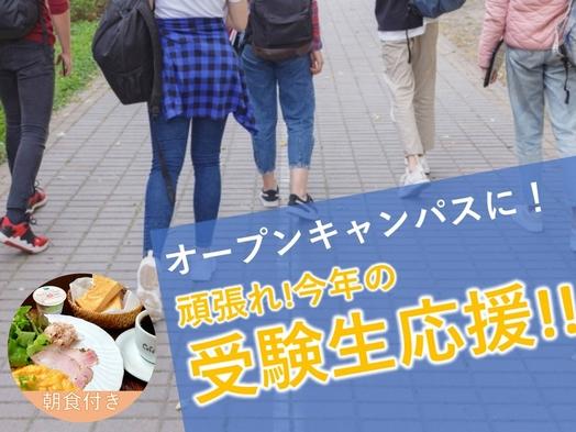 【学生限定】行こう!オープンキャンパス!!なりたい自分を探す受験生を応援プラン<朝食付き>