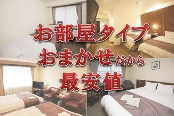 【室数限定】最安値♪お部屋タイプおまかせ!