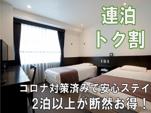 【連泊トク割】2泊以上でお得に宿泊!「連泊割引」プラン<素泊まり>