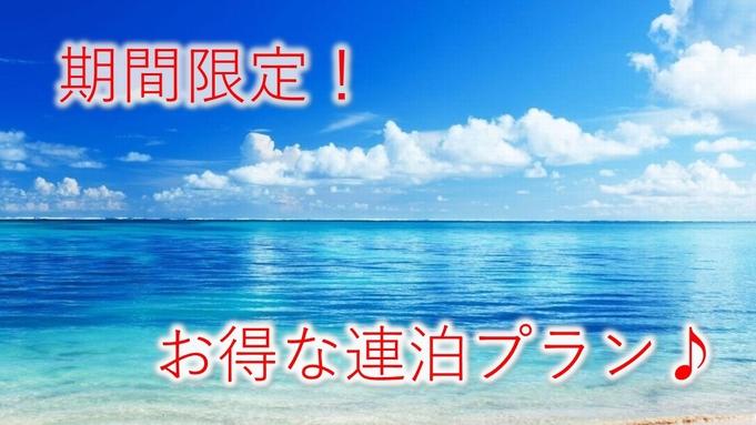 【楽天トラベルセール】 2泊以上お得に宿泊!「連泊割引」プラン<素泊まり>