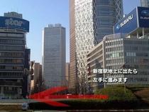 新宿駅からホテルまでのアクセス方法6-2