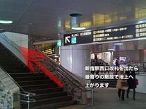 新宿駅からホテルまでのアクセス方法6-1