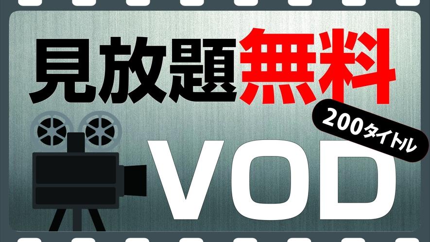 (VOD)視聴を完全無料化
