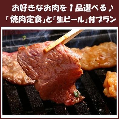 【ビジネス2食付】◆選べる焼肉!生ビール付焼肉定食プラン◆美肌天然温泉