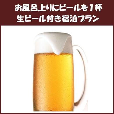 【ビジネス朝食付】◆お風呂上がりの生ビール付ビジネスプラン◆美肌天然温泉