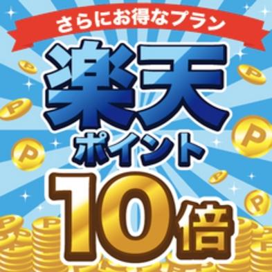 【ポイント10%ビジネス朝食付】◆ビジネスプラン!◆美肌天然温泉