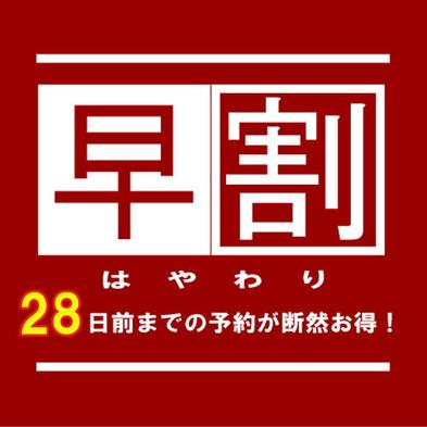【ビジネス朝食付】◆28日前までの予約でお得にご宿泊!◆美肌天然温泉