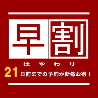 【ビジネス朝食付】◆21日前までの予約でお得にご宿泊!◆美肌天然温泉