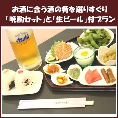 【ビジネス2食付】◆生ビール付晩酌セットプラン◆美肌天然温泉