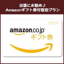 Amazonギフト券付プラン