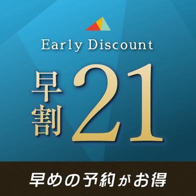 【早期割引21】事前カード決済限定◆21日前までのご予約でお得!軽朝食無料サービスプラン