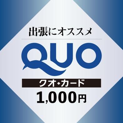 【QUOカード1000円特典付】名古屋駅から徒歩4分の都会の隠れ家◆軽朝食無料サービスプラン