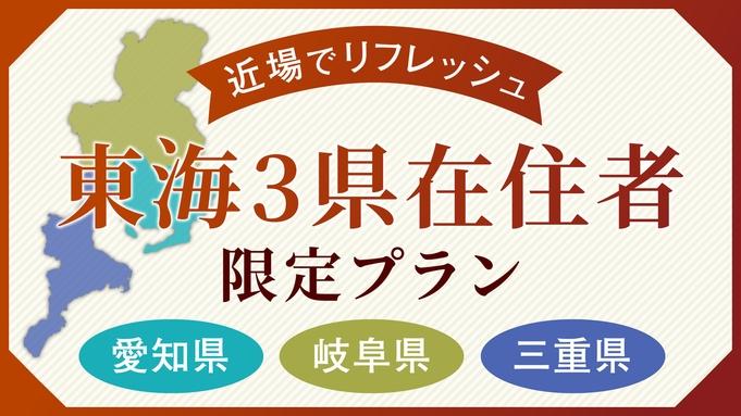 【愛知・岐阜・三重県にお住まいの方限定】近場で楽しむリフレッシュステイ!◆軽朝食無料サービス