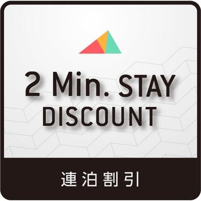 【連泊割引】事前カード決済限定◆滞在中の清掃なしだからお得!食事なしプラン