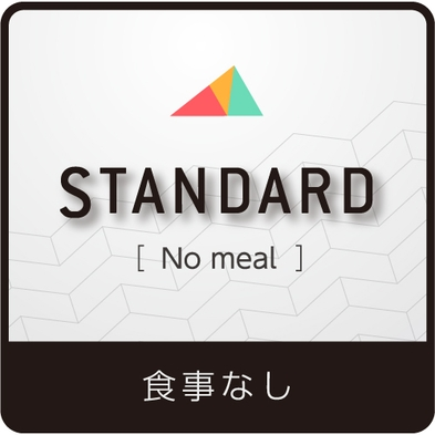 【Standard】名古屋駅から徒歩4分の都会の隠れ家◆シンプルな食事なしプラン