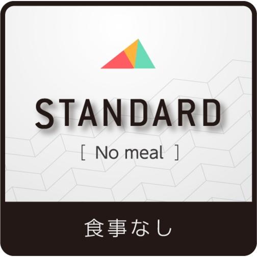 【Standard】買物にお食事に◎名古屋をEnjoy◆シンプルな食事なしプラン