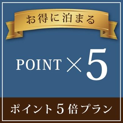 【Point up】楽天ポイント5倍!お得なポイントUPプラン◆軽朝食無料サービス》