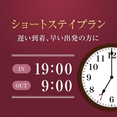 【ショートステイ】19:00〜翌朝9:00までの利用だからお得!◆軽朝食無料サービス