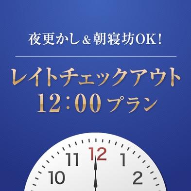 【12:00チェックアウト特典付!】15:00〜翌12:00までの最大21時間ステイ◆軽朝食無料
