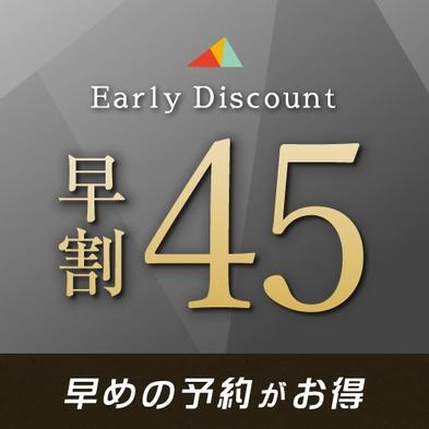 【早期割引45】事前カード決済限定◆45日前までのご予約でお得!軽朝食無料サービスプラン
