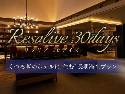 【Resolive30Day】30日以上の滞在でお得!軽朝食無料サービス付き♪マンスリープラン