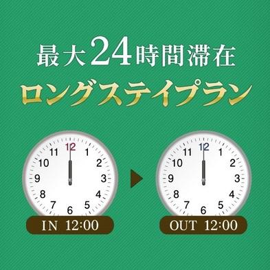 【24時間ロングステイ!】12:00〜翌12:00までの最大24時間ステイ◆軽朝食無料サービス