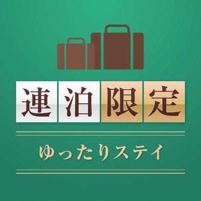 【5連泊割引】ビジネスや巣ごもりステイにオススメ!軽朝食無料サービスプラン