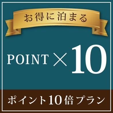 【Point up】楽天ポイント10倍!お得なポイントUPプラン◆軽朝食無料サービス