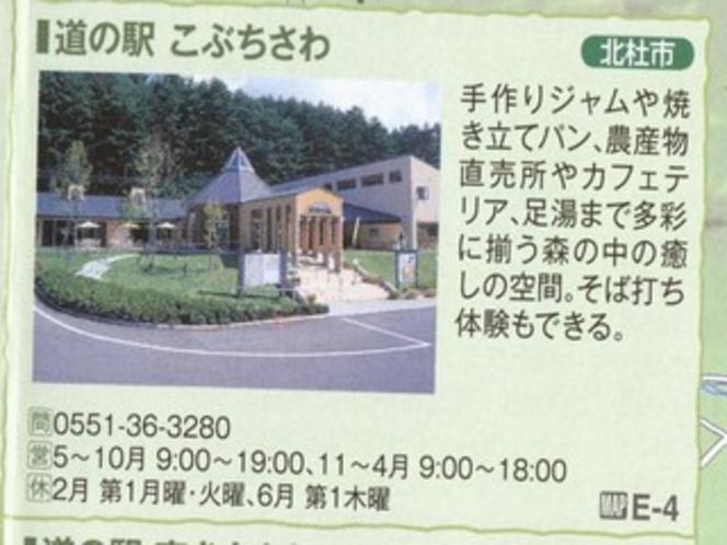 小淵沢道の駅