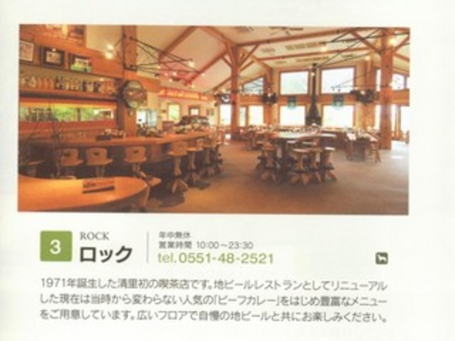 レストラン【ロック】