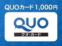QUOカード1000