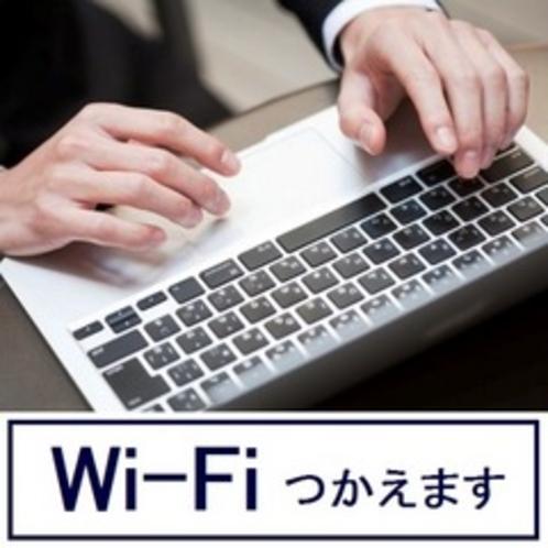 【客室】全客室無料インターネット可能。無線LAN、有線LAN接続どちらもご利用いただけます。