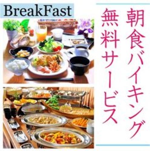 【朝食レストラン花茶屋】バイキング朝食無料。営業時間6:45〜9:00。