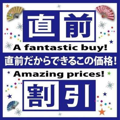 【直前割】室数限定!急な出張やお出かけに!朝食バイキング無料!東名吉田インターからお車で約1分!