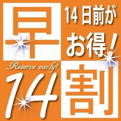 【早得】『14日前までの予約がお得♪』〜室数限定!島田市・吉田町への出張やお出かけに!〜