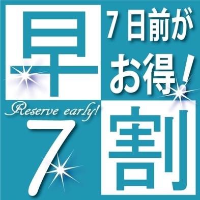 【早得】『7日前までの予約がお得♪』〜室数限定!
