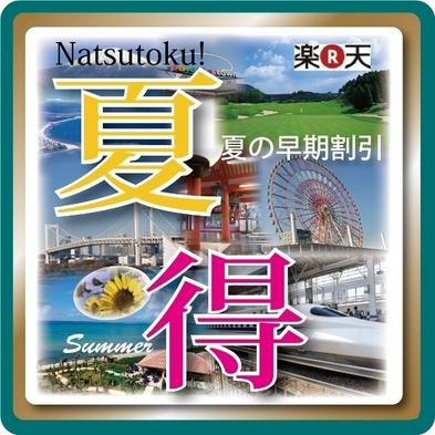 【夏旅セール】スタンダードプラン〜朝食バイキング無料!