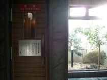 【男性大浴場】 サウナも完備しております。