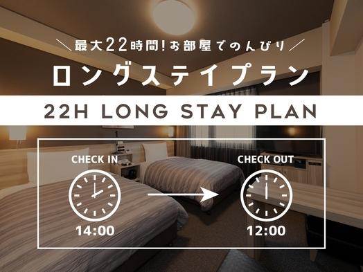 【楽天限定】楽天ポイント2倍!! ゆったり22時間・ロングステイプラン