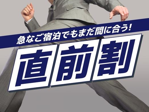 【室数限定】★直前割プラン★バイキング朝食無料〜