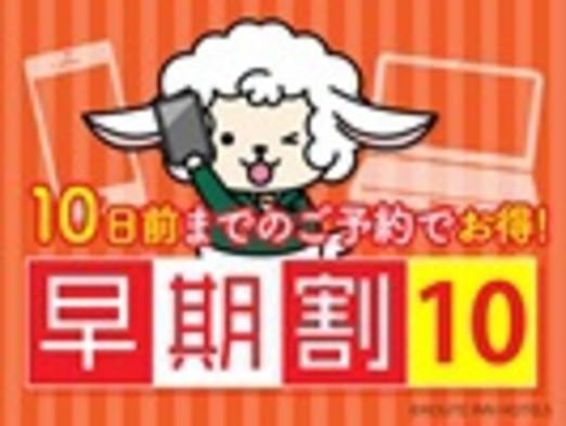 【楽天限定】10日前早割 楽天ポイント8倍プラン☆バイキング朝食無料サービス☆