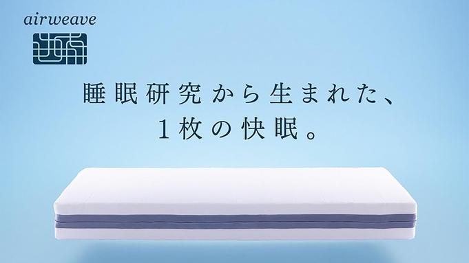 【1日2室限定】エアウィーヴ高反発マットレス導入☆快適な眠りを体感☆(素泊り)