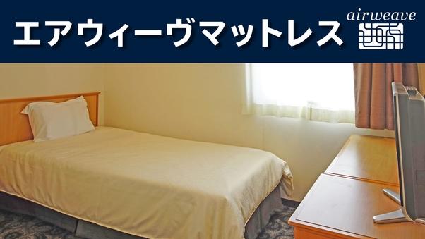 【快眠】エアウィーヴ 高反発マットレス導入・シングル17平米