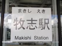 牧志駅の「牧志駅」という表示!?