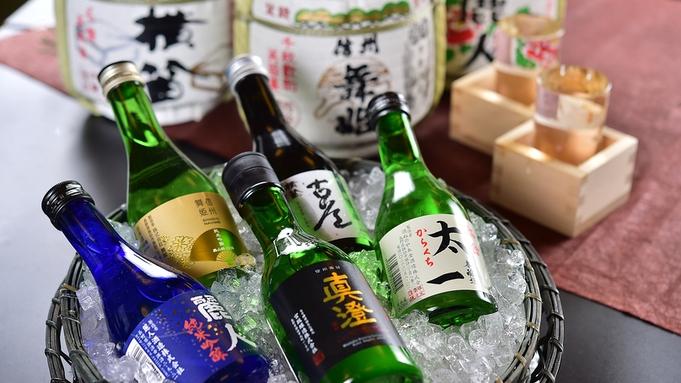 \諏訪湖荘で地酒探訪/五蔵地酒飲み比べおみやげ付【1泊2食】