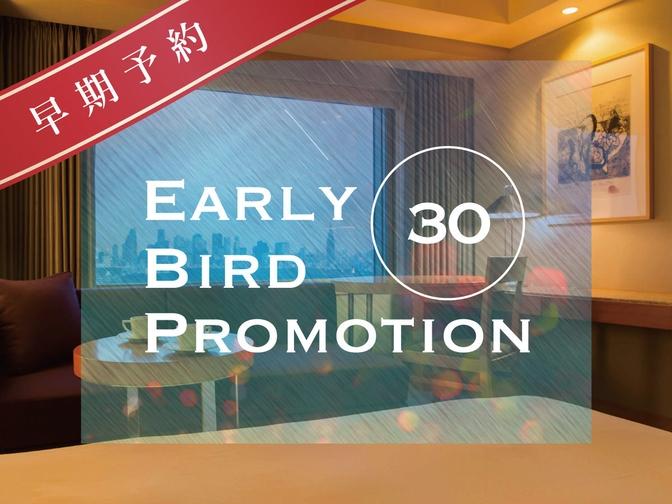 【早30】30日前までの早期予約限定 スタンダードフロア(19〜31階) 朝食付
