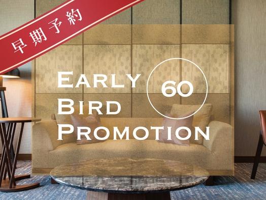 【2021年9月以降】60日前までのご予約でお得!エグゼクティブフロア(32〜37階)ラウンジ朝食付