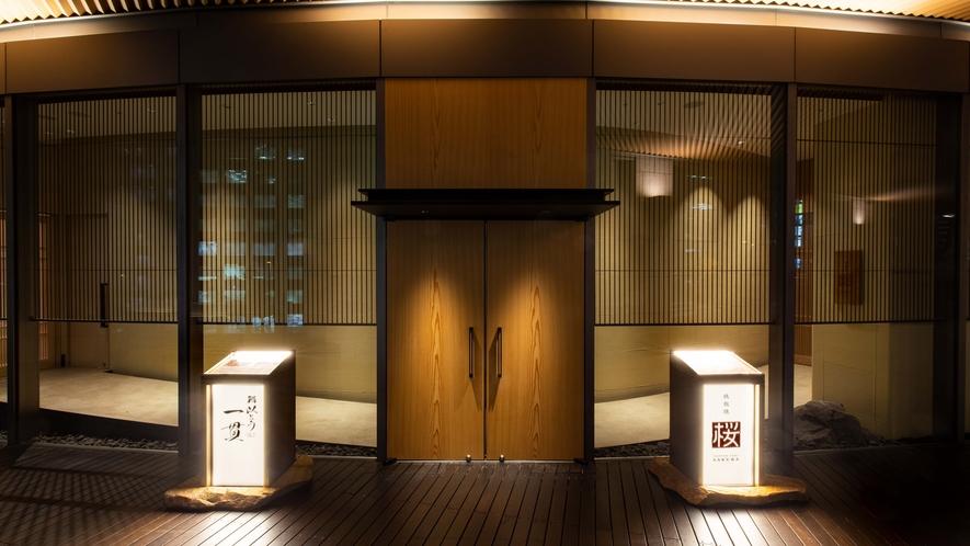 鉄板焼 桜-SAKURA- 店頭