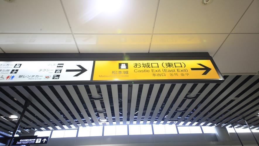 【アクセス】松本駅改札よりお城口(東口)方面へ。