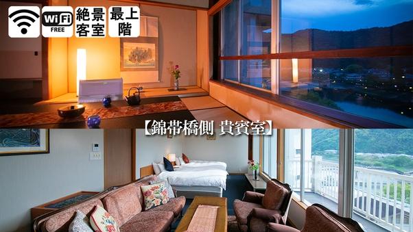【錦帯橋側◆貴賓室】[和洋+リビング+ツイン] 最上階の眺望